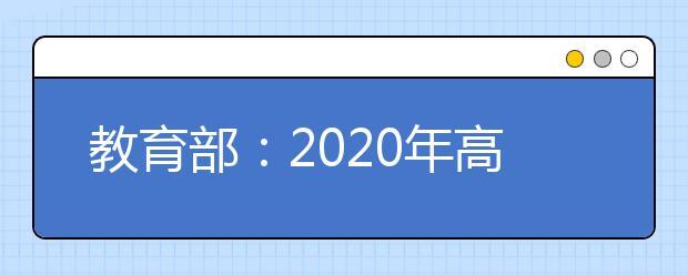 教育部:2020年高考加分政策公布,最高加20分!