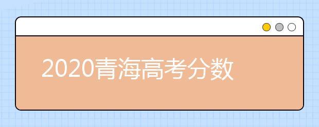 2020青海高考分数线,历年青海高考大学录取分数线