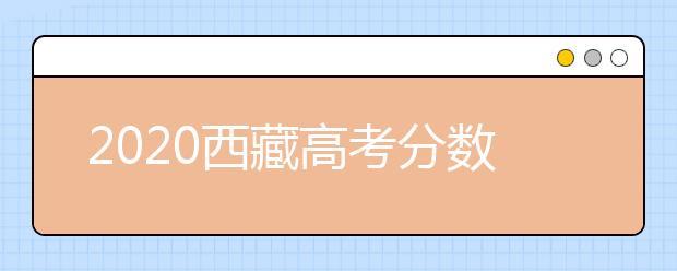 2020西藏高考分数线,历年西藏高考大学录取分数线