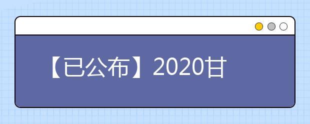 【已公布】2020甘肃高考分数线,历年甘肃高考大学录取分数线