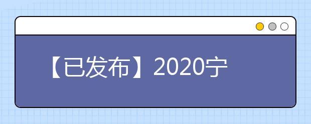 【已发布】2020宁夏高考分数线,历年宁夏高考大学录取分数线