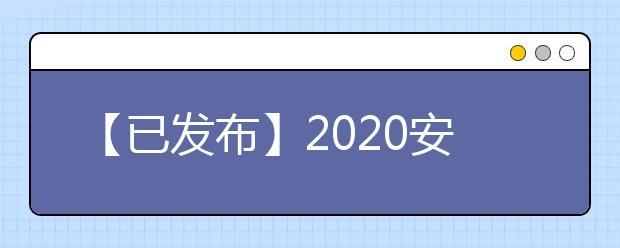 【已发布】2020安徽高考分数线,历年安徽高考大学录取分数线