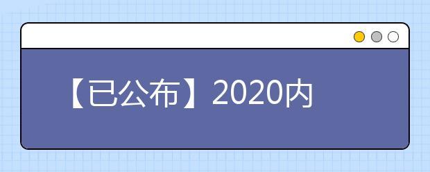 【已公布】2020内蒙古高考分数线,历年内蒙古高考大学录取分数