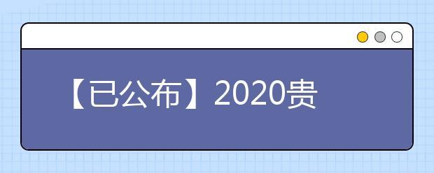 【已公布】2020贵州高考分数线,历年贵州高考大学录取分数线