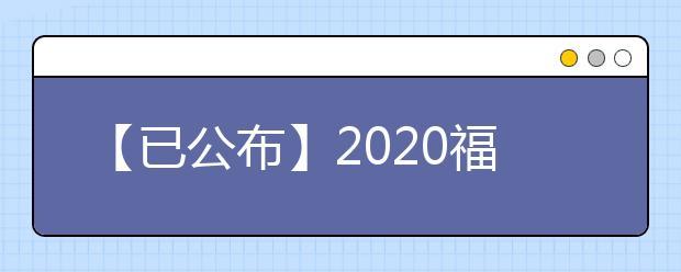 【已公布】2020福建高考分数线,历年福建高考大学录取分数线