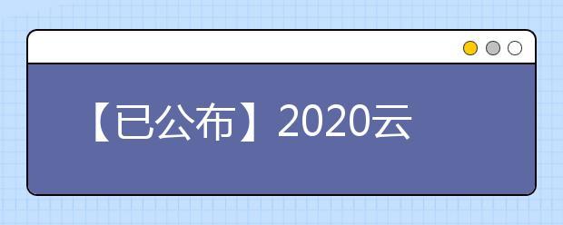【已公布】2020云南高考分数线,历年云南高考大学录取分数线