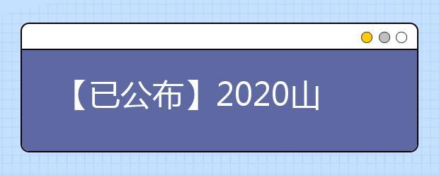 【已公布】2020山西高考分数线,历年山西高考大学录取分数线