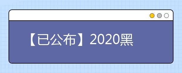 【已公布】2020黑龙江高考分数线,历年黑龙江高考大学录取分数