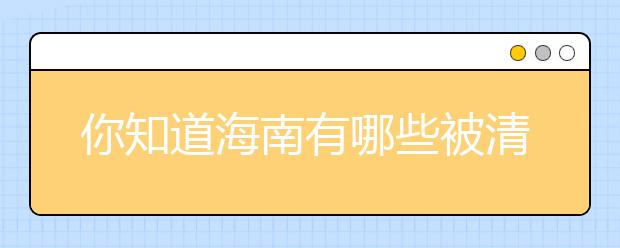你知道海南有哪些被清华北大认定的名校吗?海南中学就占了海南省的一半!