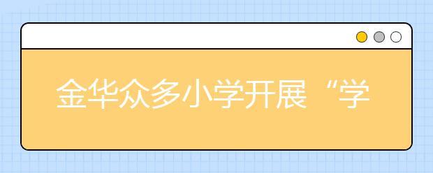"""金华众多小学开展""""学雷锋""""活动 传承雷锋精神"""