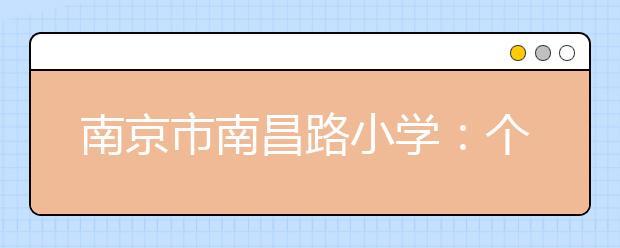 南京市南昌路小学:个性化民乐学习满足学生不同需求