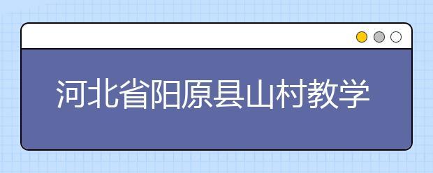 河北省阳原县山村教学点教师马斌:坚守大山 为孩子们送教