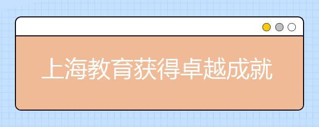 上海教育获得卓越成就 想知道原因是什么吗