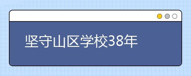"""坚守山区学校38年 常校长将云南山村学校培养成""""黄埔军校"""""""