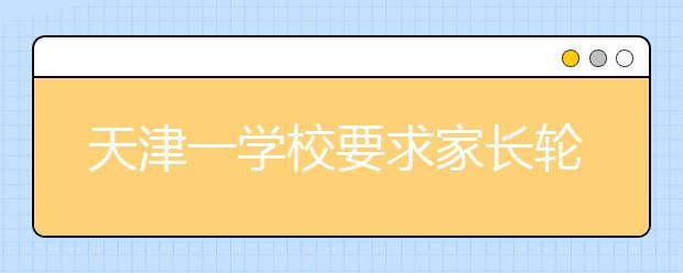 """天津一学校要求家长轮流站岗执勤 逾越""""职责边界"""""""