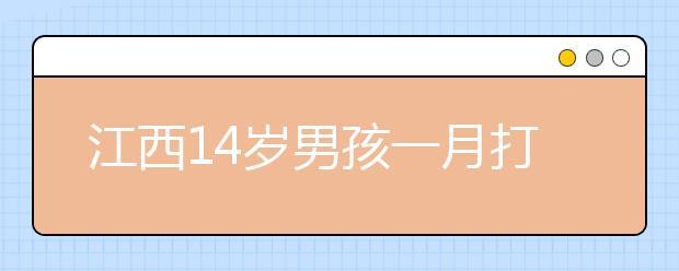 江西14岁男孩一月打赏13万给女主播 家长质疑:未成年人可在直播平台注册