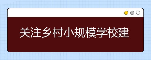 """关注乡村小规模学校建设 甘肃崇信小班化教育""""活""""了农村校"""