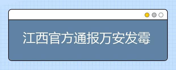 江西官方通报万安发霉营养餐 县教体局副局长、小学副校长被撤职