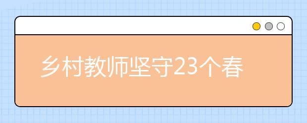 乡村教师坚守23个春秋 只要还有孩子上学就不会离开!