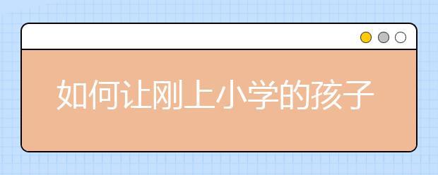 如何让刚上小学的孩子跟的上?上海试点小学低年级主题式综合活动课