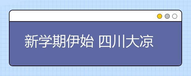 新学期伊始 四川大凉山学生跟着AI学普通话