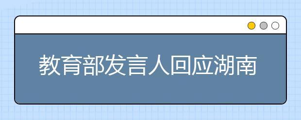 教育部发言人回应湖南耒阳事件:消除大班额方向明确!