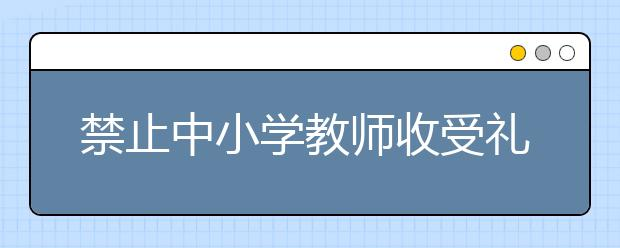 禁止中小学教师收受礼品礼金有偿补课 黑龙江省纪委监委通报6起典型事件!