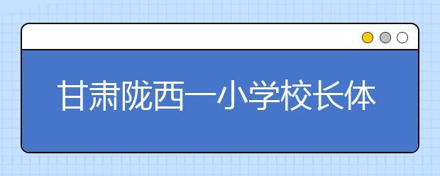 甘肃陇西一小学校长体罚学生 已取消其教师资格