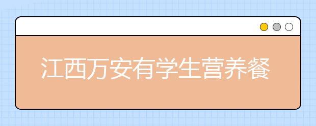 江西万安有学生营养餐疑变质 食药监等部门介入调查