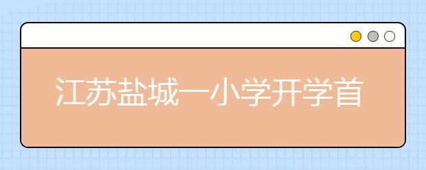 江苏盐城一小学开学首日 二年级学生圆梦升旗手