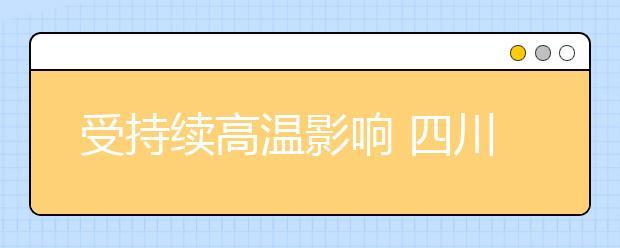 受持续高温影响 四川部分小学延期开学