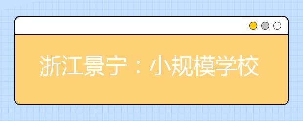浙江景宁:小规模学校的变化!