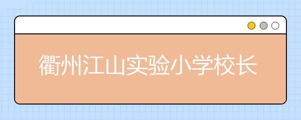 """衢州江山实验小学校长连续9年在校门口迎接学生 跟孩子们说""""新学年加油"""""""