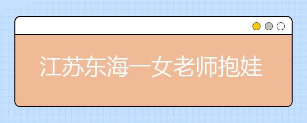 江苏东海一女老师抱娃出黑板报走红 网友赞敬业