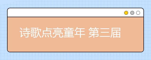 """诗歌点亮童年 第三届""""童心里的诗篇""""少儿诗会优秀作品咏唱会在江苏举办"""