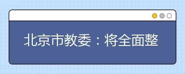 """北京市教委:将全面整治""""非零起点""""教学"""