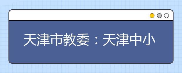 """天津市教委:天津中小学营养餐有了""""官方标准"""""""