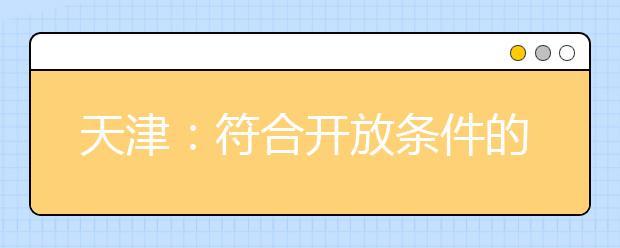 天津:符合开放条件的中小学校体育馆免费对外开放!