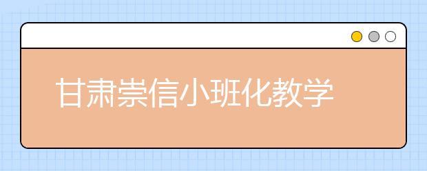 甘肃崇信小班化教学 为农村学校增添活力!