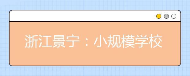 浙江景宁:小规模学校让孩子受更好教育