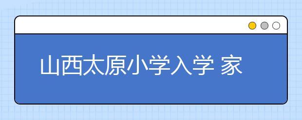 山西太原小学入学 家长彻夜排长队!