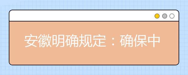 安徽明确规定:确保中小学教师待遇