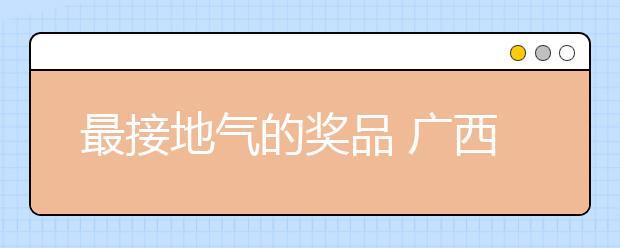 最接地气的奖品 广西柳州三江县给优秀学生发奖状和猪肉!
