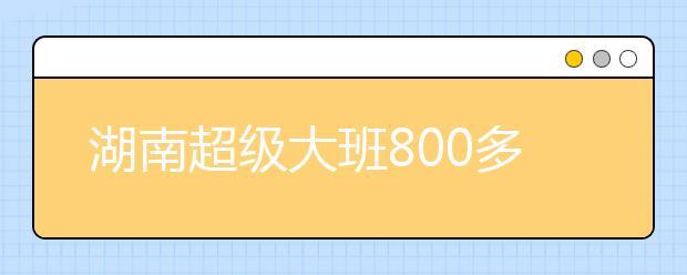 湖南超级大班800多个 教育局办公大楼变学校!