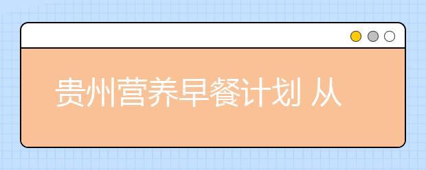 """贵州营养早餐计划 从""""吃得上""""变为""""吃得健康"""""""
