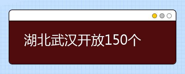 湖北武汉开放150个暑期托管点 解决贫困家庭孩子托管问题