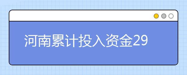 """河南累计投入资金294.4亿元 切实推进义务教育""""全面改薄""""项目"""