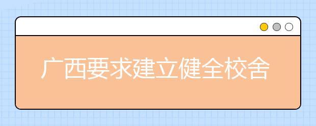 广西要求建立健全校舍年检制度、预警制度 切实保障中小学生安全