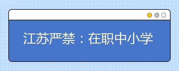 江苏严禁:在职中小学教师有偿补课!