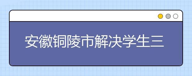 安徽铜陵市解决学生三点半问题 学校为学生提供课后服务